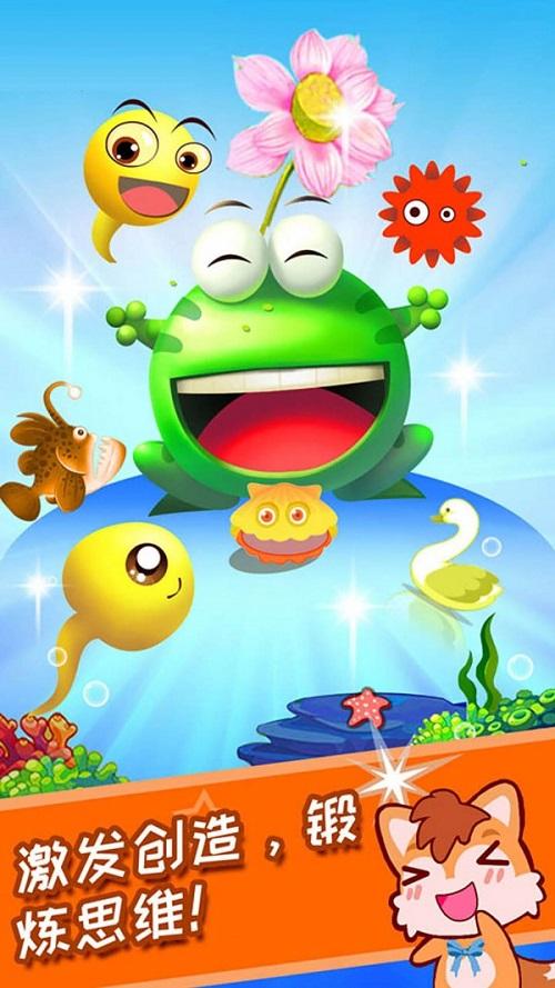 小蝌蚪找妈妈截图