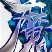 魔剑神器单职业v3.30