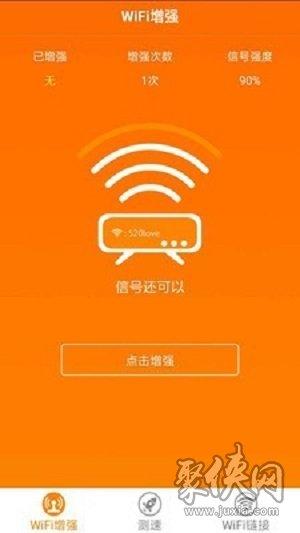 魔力WiFi管家