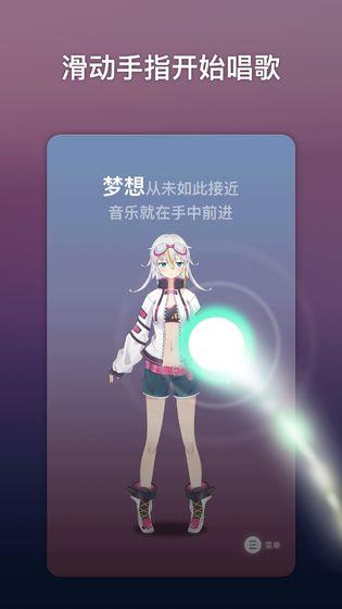 ACE虚拟歌姬截图