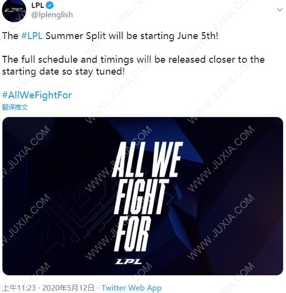 英雄联盟2020夏季赛什么时候打 LPL官方公布开赛时间
