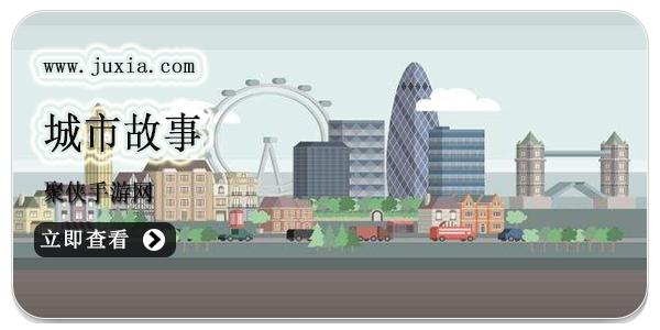 城市故事游戏