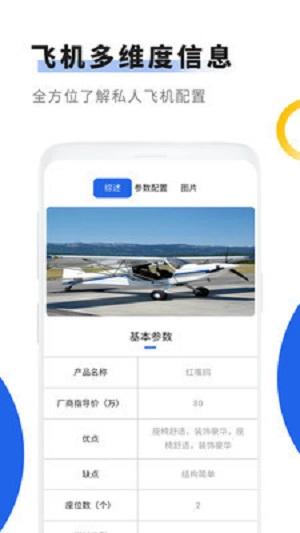 私人飞机截图