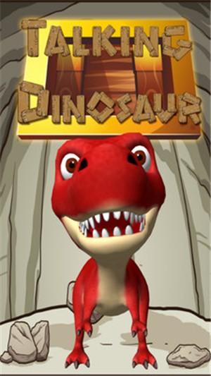 说话的恐龙截图