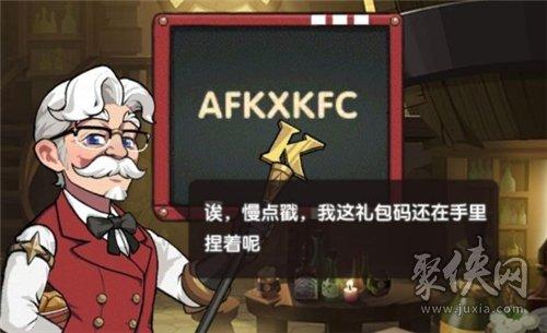 剑与远征KFC联动活动通用500钻兑换码分享