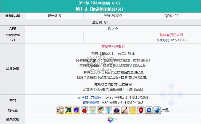 fgo莱妮丝事件簿主线本配置 fgo二世事件簿联动活动主线剧情本配置