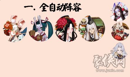 阴阳师鬼王之宴啥阵容好 平民鬼王低配自动阵容分享