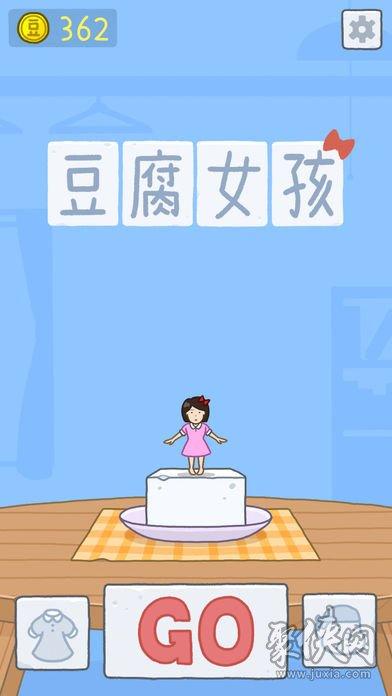 豆腐女孩红包版