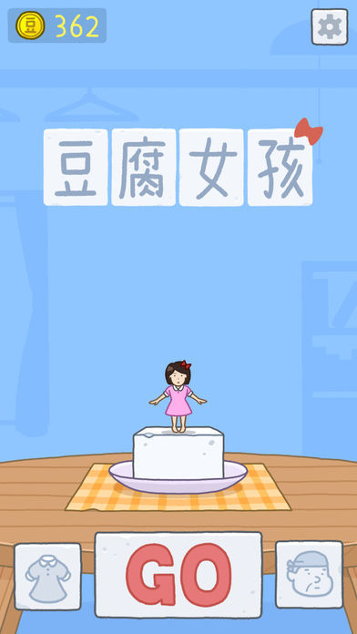 豆腐女孩红包版截图