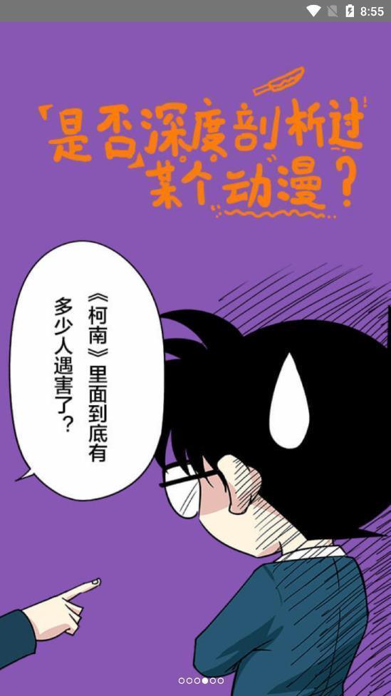 优萌漫画截图