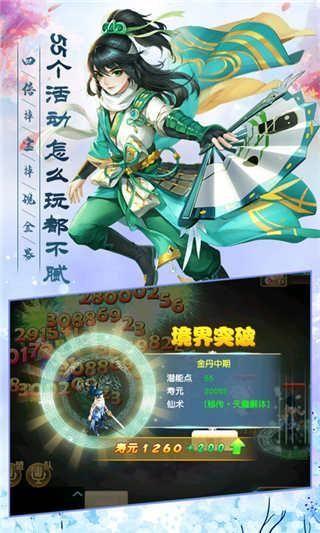 梦幻之纵剑仙界截图