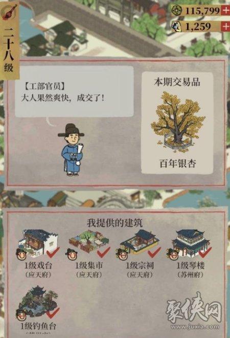 江南百景图百年银杏怎么获得 百年银杏获取方法