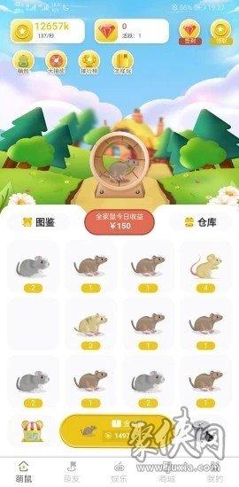 萌鼠世界官方