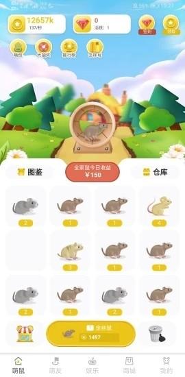 萌鼠世界官方版截图