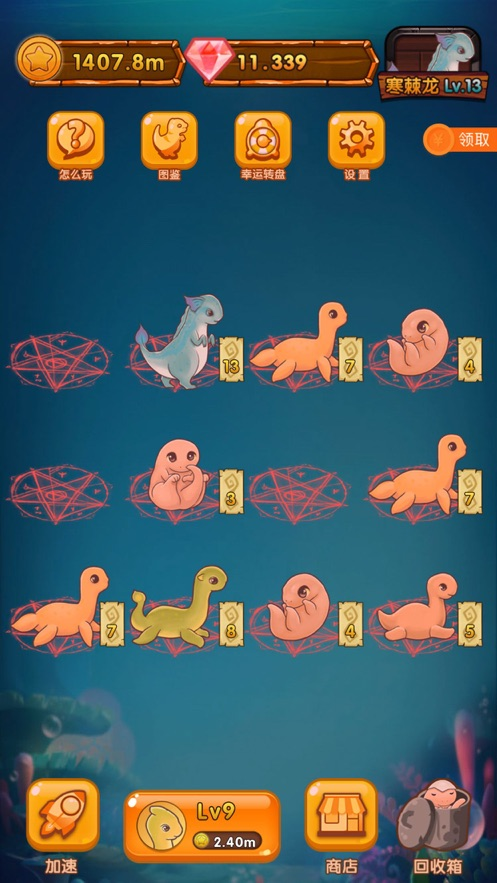恐龙庄园红包版截图
