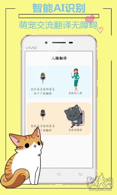 人猫人狗动物翻译器