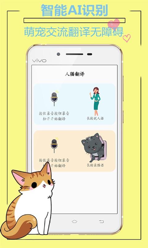 人猫人狗动物翻译器截图