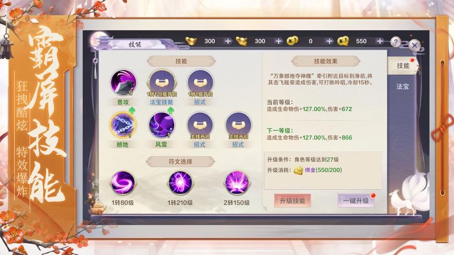 青丘幻境九尾狐传说截图