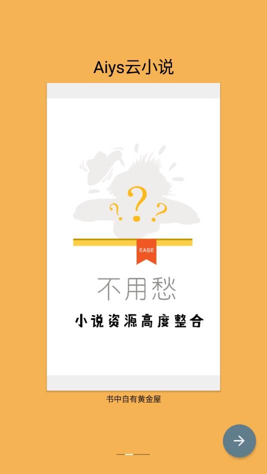 Aiys云小说截图