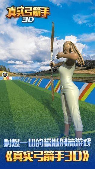 真实弓箭手3D截图