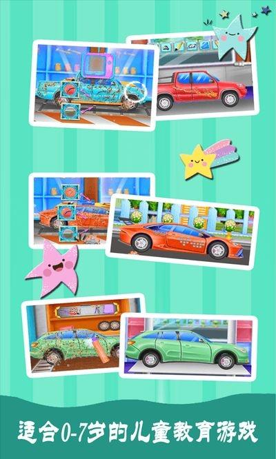 儿童宝宝汽车截图