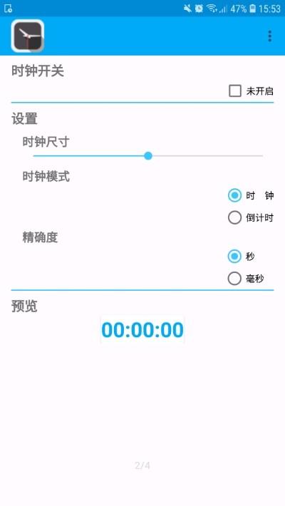手机悬浮时钟截图