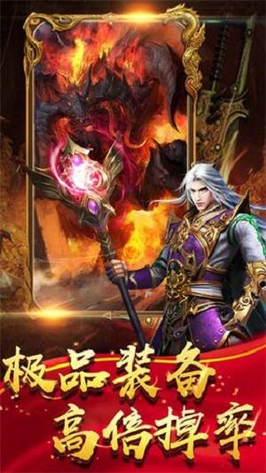 火焱战神神途截图