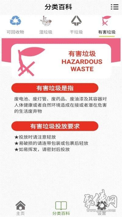 仁禾垃圾分类
