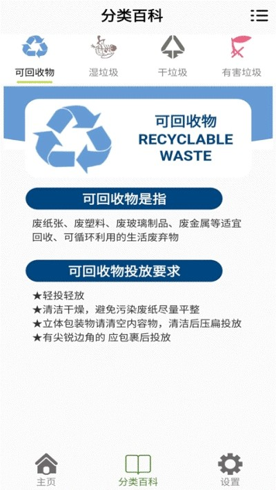 仁禾垃圾分类截图