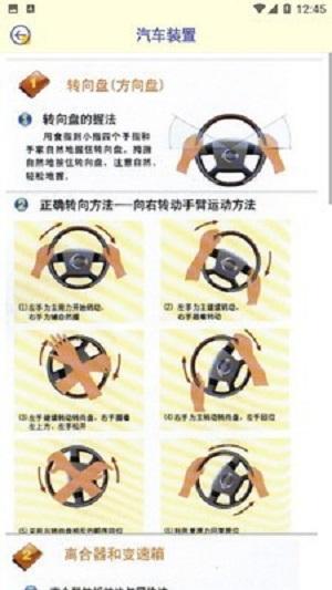 考个驾照截图