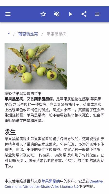 植物病害截图