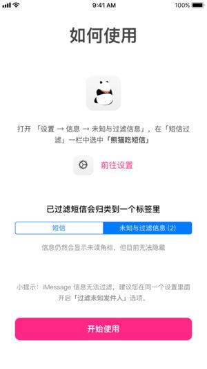 熊猫吃短信截图