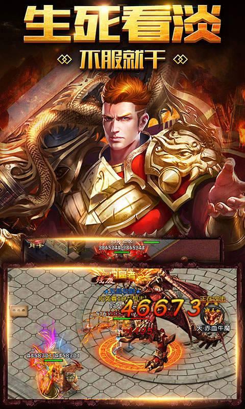 中州决战传奇截图
