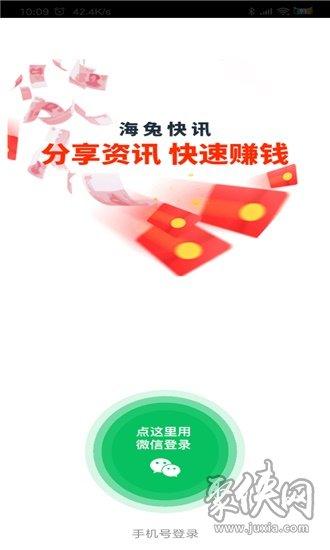 海兔快讯app