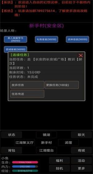 幻想武林MUD截图