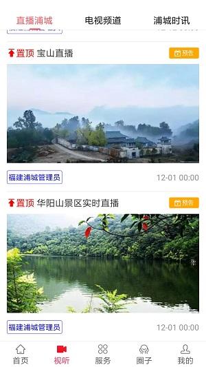 诗画浦城截图