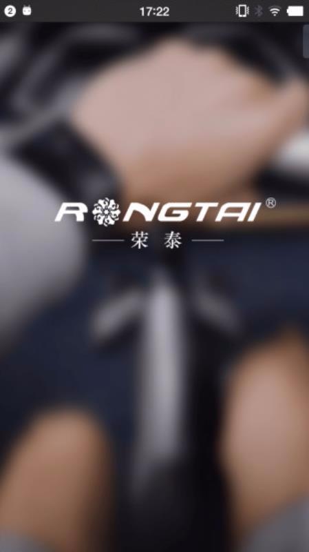 荣泰健身车截图