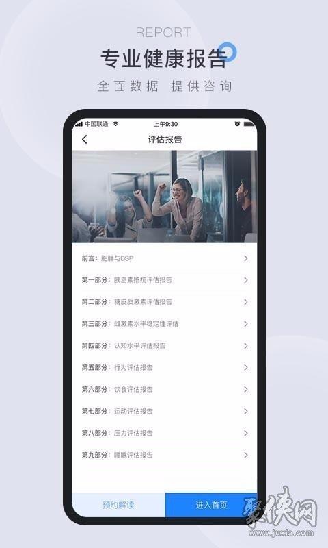 Fight减脂2020