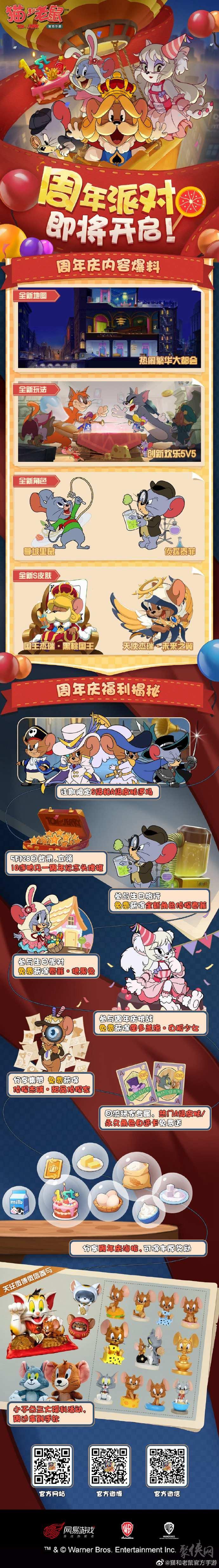 猫和老鼠手游周年派对详解 全新活动及玩法一览