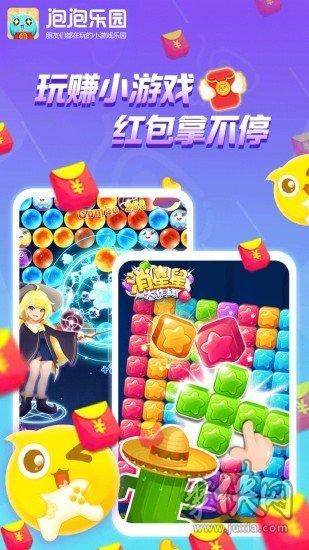 泡泡乐园游戏