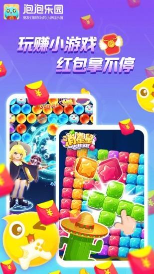 泡泡乐园游戏截图