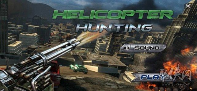 直升机狩猎