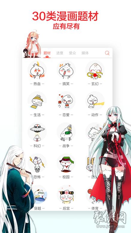 触动漫画官网版
