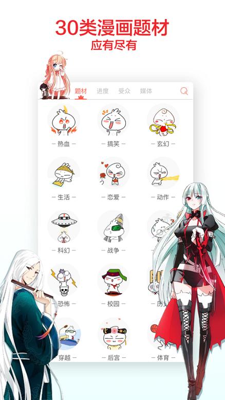 触动漫画官网版截图