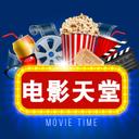 电影天堂app