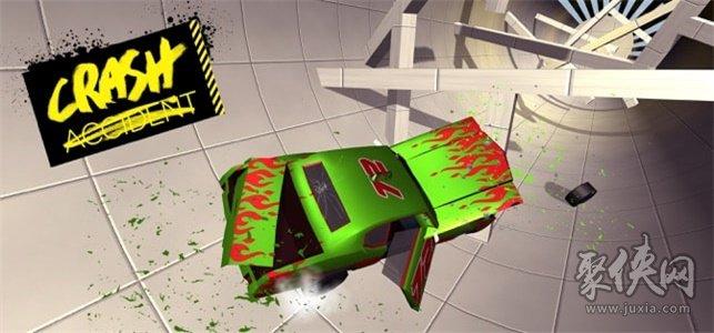 车祸2020