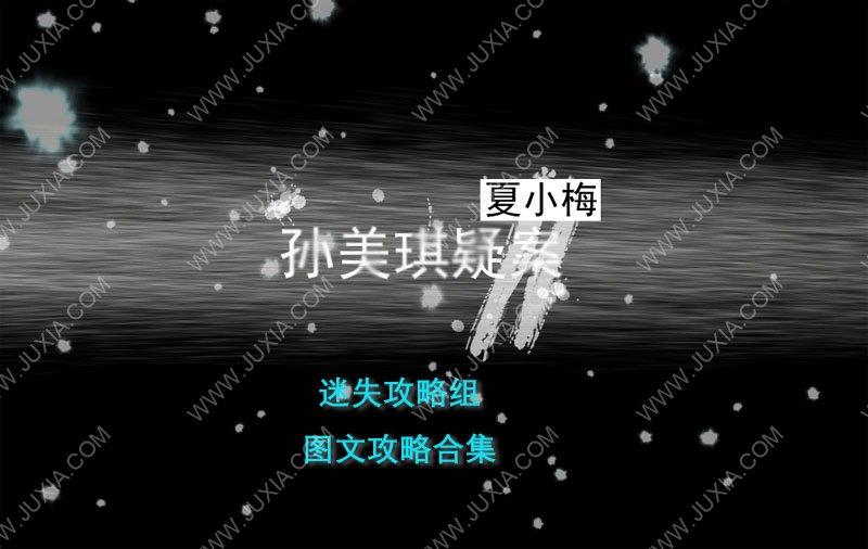 孙美琪疑案攻略 夏小梅攻略合集