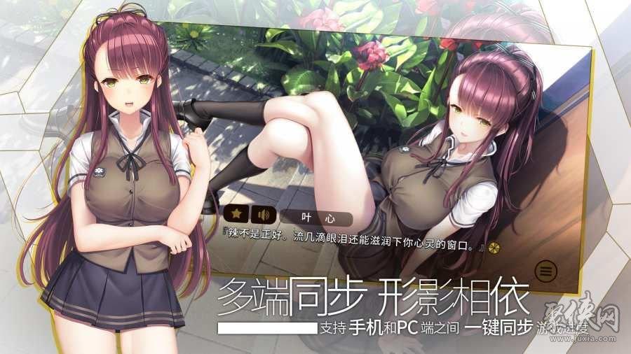 三色绘恋S Mobile Link