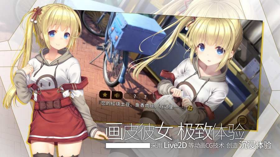 三色绘恋S Mobile Link截图