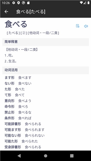 小易日语截图